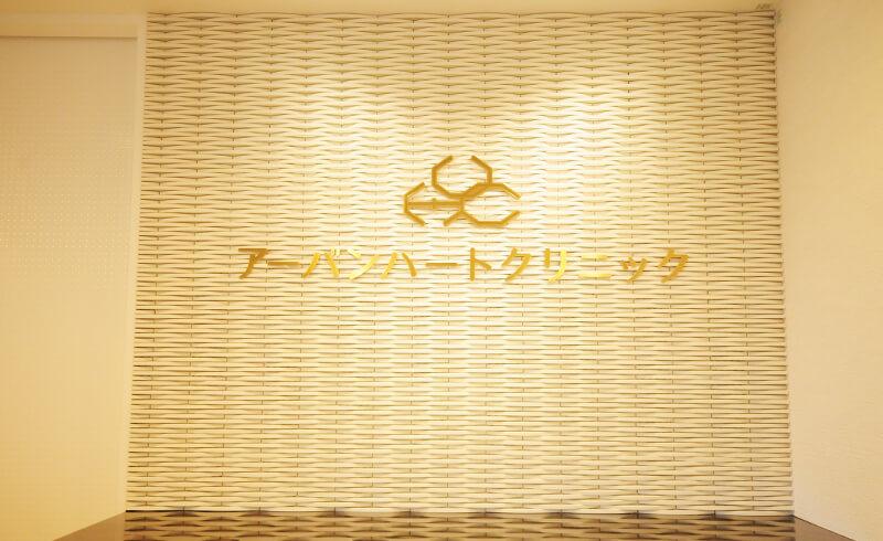 アーバンハートクリニックロゴ